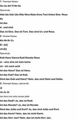 Обучение чтению по немецкому языку