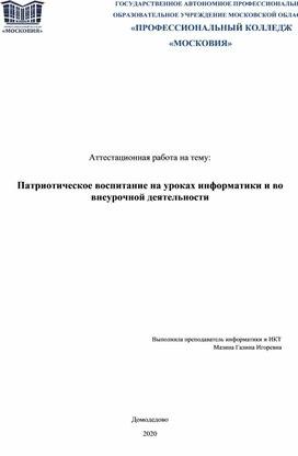 """Аттестационная работа """"Патриотическое воспитание на уроках информатики и во внеурочной деятельности"""""""