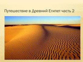 Путешествие в Древний Египет ч.2