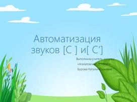 """Презентация """"Знакомство со звуком С"""""""