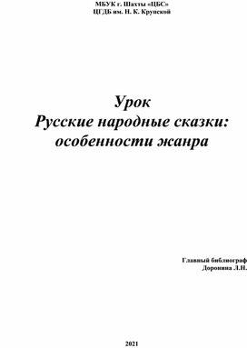 Урок виды русских народных сказок