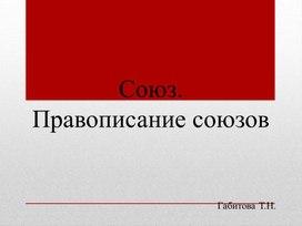 """Презентация на тему: """"Союз. Правописание союзов"""""""