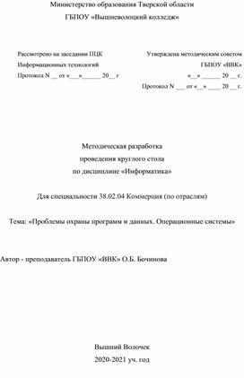 Методическая разработка проведения круглого стола