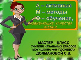 """Презентация мастер-класса """"Активные методы обучения"""""""