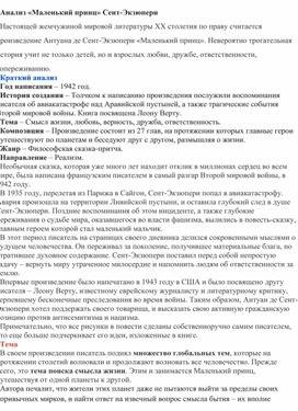 """Анализ произведения """"Маленький принц"""" Антуана де Сент-Экзюпери"""