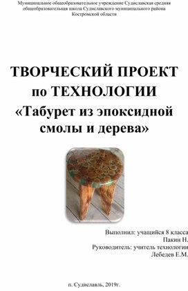 """Творческий проект """"Табурет из эпоксидной смолы и дерева"""""""