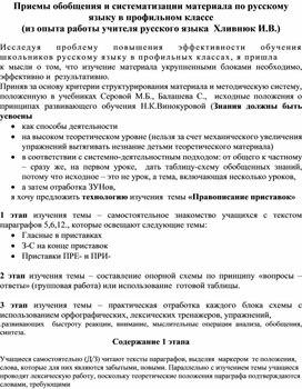 Приемы обобщения и систематизации материала по русскому языку в профильном классе