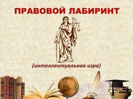 «Правовой лабиринт»