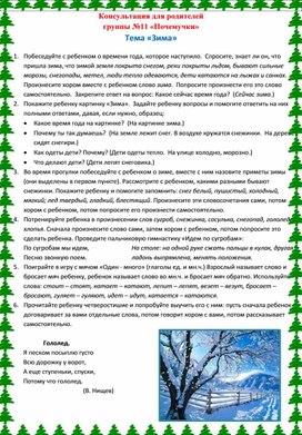 "Консультация для родителей на тему:""Зима"""