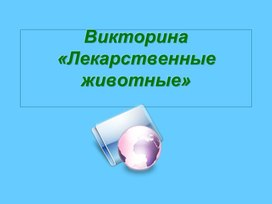 """Викторина """"Лекарственные животные"""""""