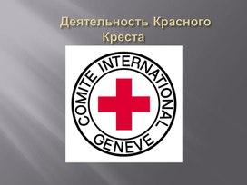 """Презентация по окружающему миру """" Международное движение Красный крест"""""""