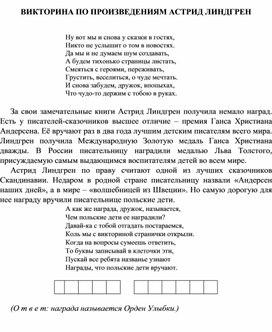 ВИКТОРИНА ПО ПРОИЗВЕДЕНИЯМ АСТРИД ЛИНДГРЕН