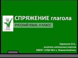 Спряжение глагола (русский язык, 4 класс)