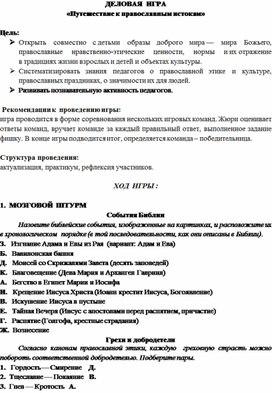 """Деловая игра для педагогов """"Путешествие к православным истокам"""""""