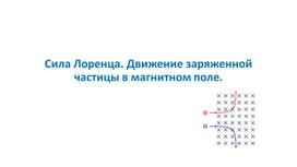 4 Движение заряженной частицы в магнитном поле.
