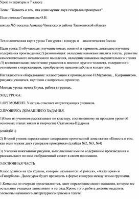 """М.Е. Салтыков-Щедрин """"Повесть о том, как один мужик двух генералов прокормил""""."""