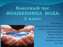 """Презентация """"Волшебница-вода"""", 2 класс"""