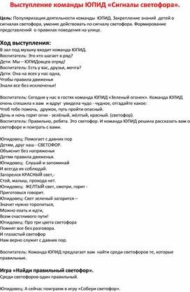 """Выступление команды ЮПИД """"Сигналы светофора"""""""