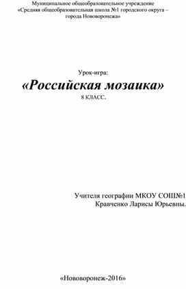 """Урок -игра """"Российская мозаика"""" (8 класс география)"""