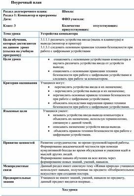 2Устройства компьютера_Урок 1_краткосрочный план