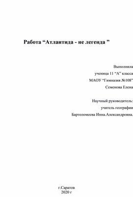 "Методическая разработка ""Атлантида- не легенда"""
