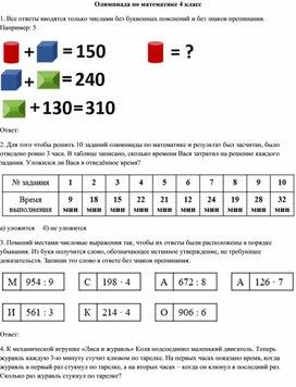 Олимпиада по математике (4 класс)
