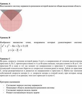 Решение систем неравенств с двумя переменными_ Приложение 2
