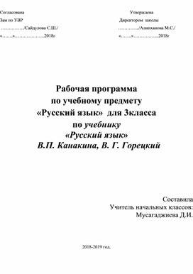 Рабочая программа по учебному предмету «Русский язык»  для 3класса по учебнику  «Русский язык»    В.П. Канакина, В. Г. Горецкий