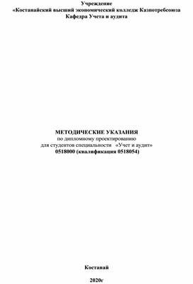 Методические указания по оформлению дипломной работф