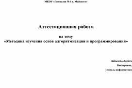 """Аттестационная работа """"Методика изучения основ алгоритмизации и программирования"""