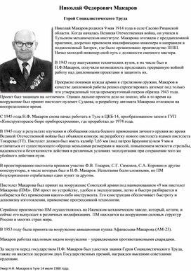 Конспект Макаров