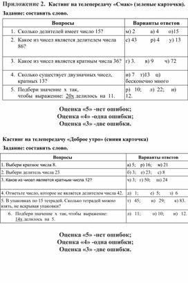 Методическая разработка урока математики  в 5  классе  по теме  «Простые и составные числа»