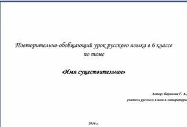 """Конспект урока по русскому языку Повторение. Имя существительное"""" 6 класс"""