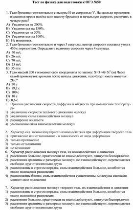 Тест по физике для подготовки к ОГЭ №50