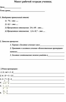 Макет рабочей тетради по математике 5 класс .Пропорция