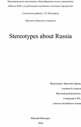 """Stereotypes about Russia"""