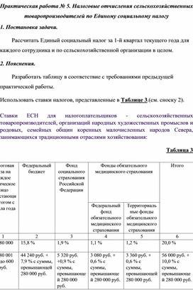 Практическая работа № 5. Налоговые отчисления сельскохозяйственных товаропроизводителей по Единому социальному налогу