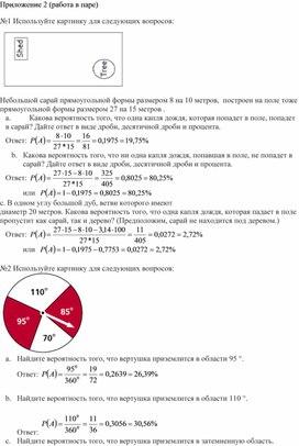Урок 1_Геометрическая вероятность_Приложение 2_Работа в паре