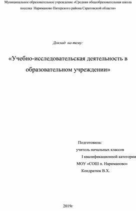 Доклад  на тему:  «Учебно-исследовательская деятельность в образовательном учреждении»