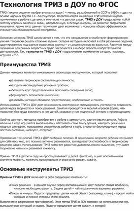 """Статья на тему : """"Технология ТРИЗ в ДОУ по ФГОС"""""""