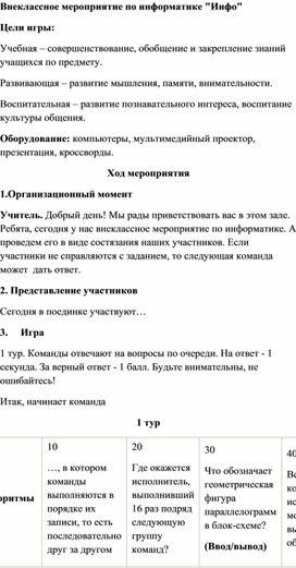 Внеклассное мероприятие по информатике Инфо.doc