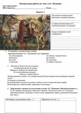 Контрольная работа по творчеству А.С. Пушкина для 7 класса