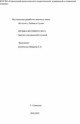 """Общешкольное мероприятие с элементами театрализованной постановки """"Музыка леса"""""""