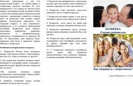 """ПАМЯТКА Советы родителям """"Как общаться с подростком?"""", разработка уч-ка 11 Акл., Муминов Александр"""