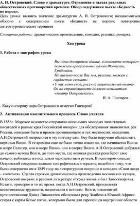 Н.Островский. Слово о драматурге