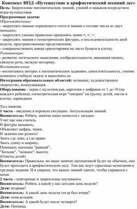 """Конспект НОД """"Путешествие в арифметический осенний лес"""""""