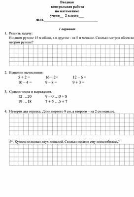 Входная контрольная работа по математике 2 класс