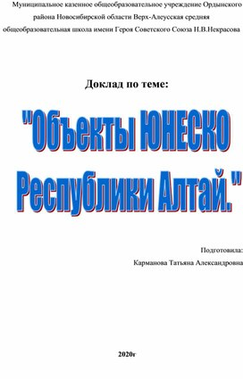 """Доклад по теме: """" Объекты ЮНЕСКО Республики Алтай"""""""