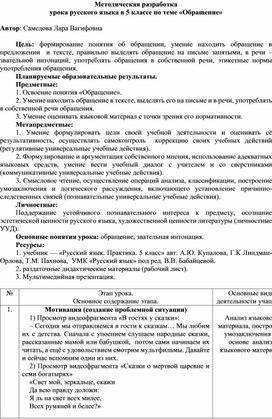 Методическая разработка  урока русского языка в 5 классе по теме «Обращение»
