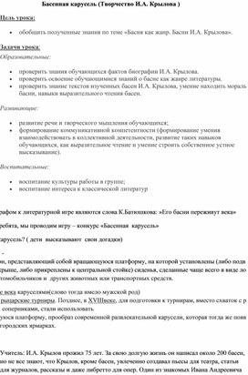 Басенная карусель (Творчество И.А. Крылова )